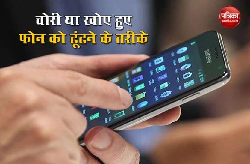 खोए हुए या चोरी हुए अपने स्मार्टफोन को ढूंढे इन आसान तरीकों से