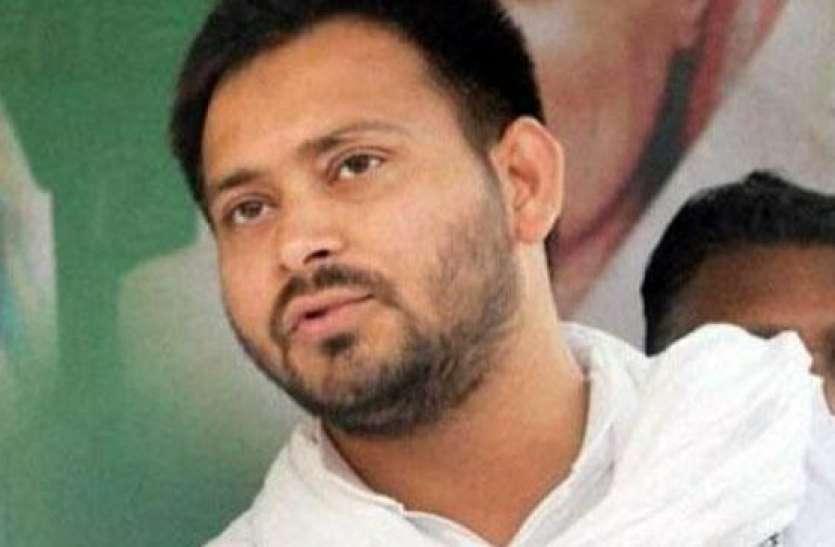 Bihar Results: तेजस्वी बोले- नीतीश को जनता के निर्णय का सम्मान करते हुए अपने पद से हट जाना चाहिए