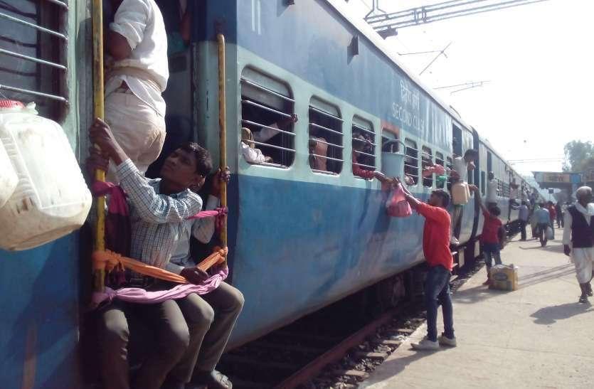 इन ट्रेनों में तैनात होंगे जीआरपी व आरपीएफ जवान