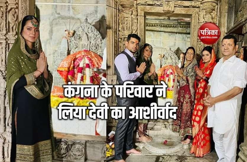 भाई की शादी के बाद कुलदेवी के दर्शन करने पहुंचा Kangana Ranaut का परिवार, सामने आई तस्वीरें