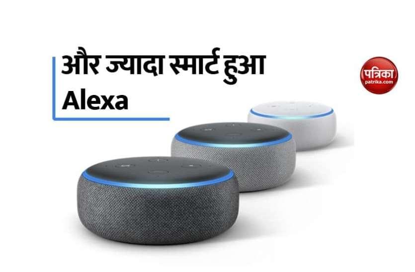 Alexa में आ रहा कमाल का फीचर, ऐसे समझ लेगा आपके मन की बात
