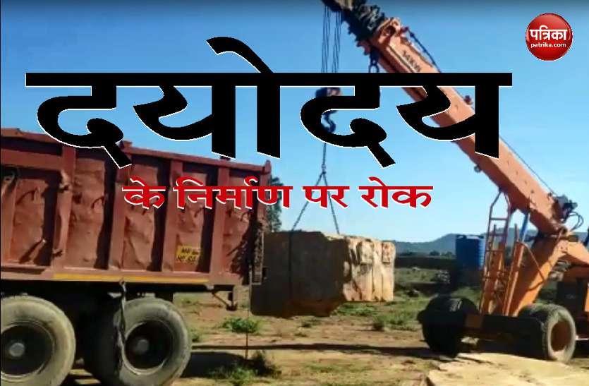 वीडियो न्यूज: दयोदय कर रही थी तिलवारा में निर्माण, नर्मदा मिशन की शिकायत पर जब्त हुआ सामान