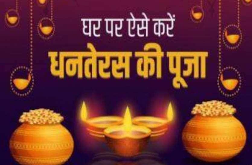Dhanteras 2020 Puja Vidhi प्रदोष काल में इस तरह करें भगवान धन्वंतरि की पूजा, जानें यम दीपक लगाने का क्या है नियम
