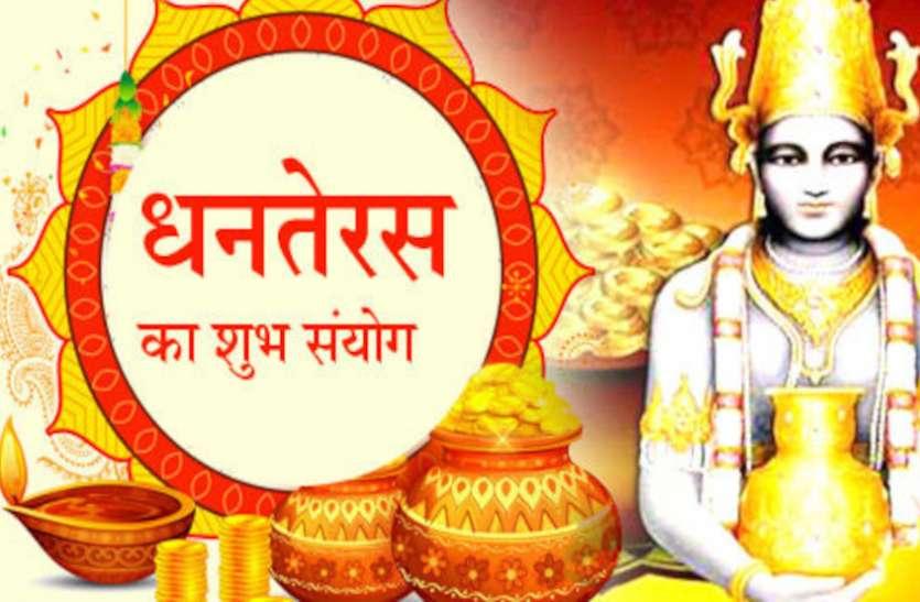 Dhanteras 2020 Shopping And Puja Muhurat  इन शुभ मुहूर्तों में श्रेष्ठ रहेगी बर्तन—जेवर की खरीदी, पूजा के लिए यह है सर्वश्रेष्ठ समय