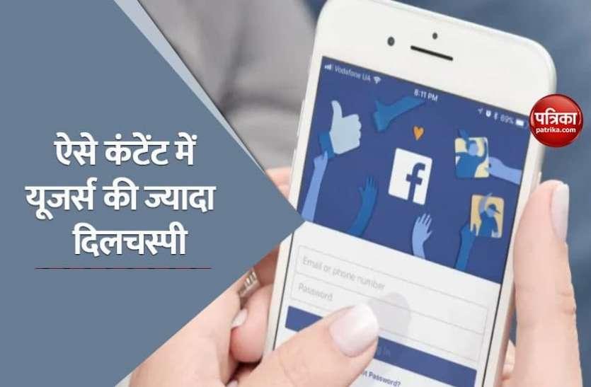 जानिए facebook पर किस तरह के कंटेंट में है यूजर्स की ज्यादा दिलचस्पी