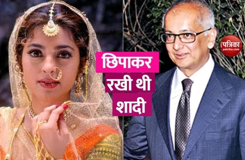 Juhi Chawla Birthday: 6 साल तक छिपाया शादी का सच, जानिए जय मेहता संग कैसे शुरू हुई लव स्टोरी