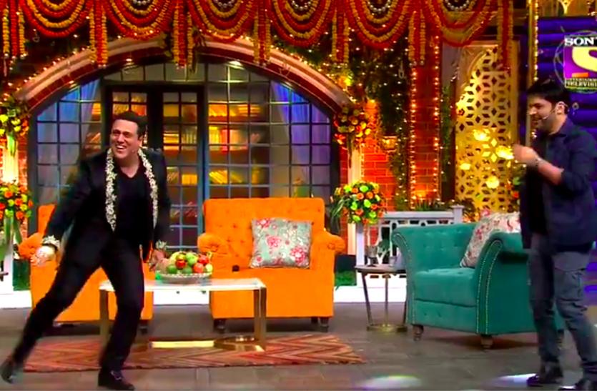 The Kapil Sharma Show : गोविंदा के साथ कपिल ने लगाए 'किसी डिस्को में जाएं' गाने पर ठुमके