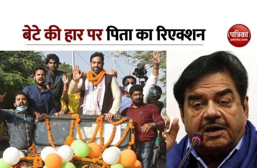 बिहार चुनाव में लव सिन्हा की हार पर बोलें पिता Shatrughan Sinha, 'मैं नहीं करता बच्चों के फैसलों में इंटरफेयर'