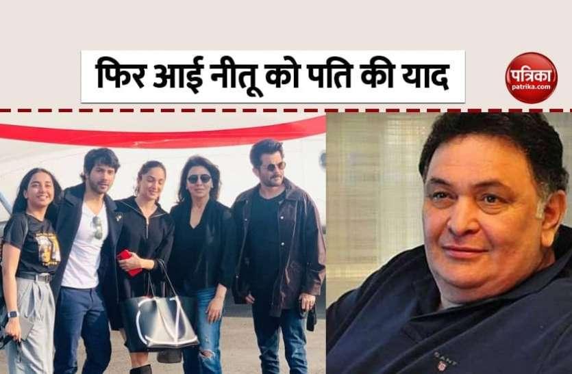 फिल्म 'जुग-जुग जियो' की शूटिंग से पहले Neetu Kapoor ने याद किया ऋषि कपूर को, कहा- 'जानती हूं मेरे साथ हो तुम'