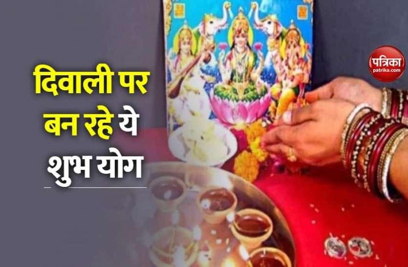 Diwali 2020: दिवाली पर बन रहे इन शुभ योग पर करें पूजा, होगें हर कार्य पूरे
