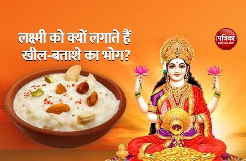 परंपरा: दिवाली पूजा में देवी लक्ष्मी को क्यों लगाते हैं इन चीजों का भोग, क्या है इसके पीछे की खास वजह!