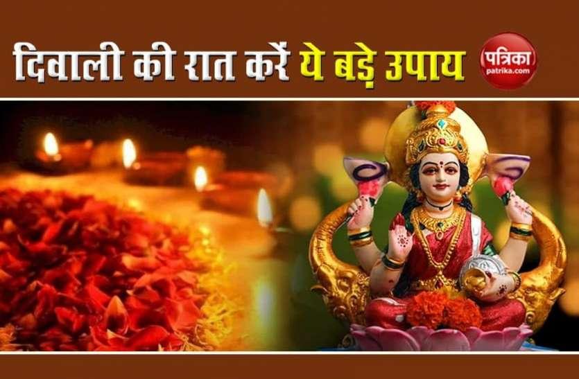 Diwali 2020: दिवाली की रात करें ये बड़े उपाय, लक्ष्मी जी होंगी प्रसन्न, मिलेगा कर्ज से छुटकारा