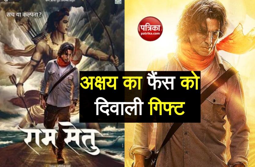 अक्षय कुमार का दीवाली पर बड़ा धमाका, 'राम सेतु' पर फिल्म का ऐलान, पोस्टर जारी