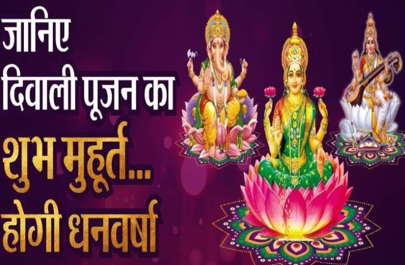 Diwali Laxmi Puja Muhurat दीपावली पूजा का सबसे अच्छा मुहूर्त, ऐसे प्राप्त करें मां लक्ष्मी का आशीर्वाद