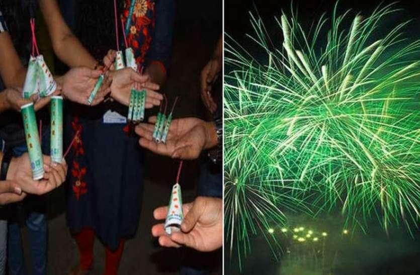 दिवाली पर जलाएं Eco-friendly पटाखे, इतनी हैं कीमत, जानें कहां बिक रहे
