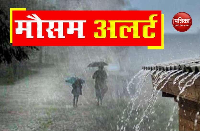 Weather Update: त्योहारी सीजन में बदलेगा मौसम का मिजाज, अगले 24 घंटे में UP-हरियाणा व दिल्ली में होगी बारिश