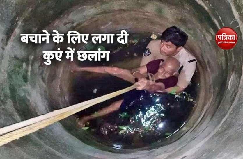 पुलिसकर्मी ने दाव पर लगा दी अपनी जान, महिला को बचाने के लिए कुंए में लगाई छलांग