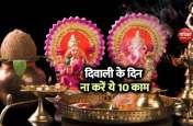 Diwali 2020: दिवाली के दिन भूलकर भी नहीं करें ये 10 काम, वरना हो जाएंगे कंगाल