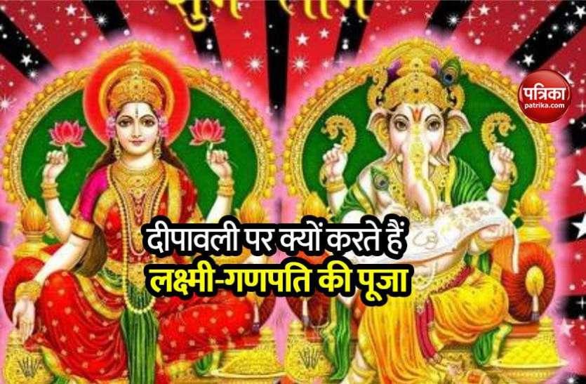 Diwali 2020 : दिवाली पर लक्ष्मी-गणेश की साथ में क्यों होती है पूजा, यह है धार्मिक वजह