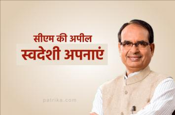 वीडियो में देखें मुख्यमंत्री ने कैसे की स्वदेशी अपनाने की अपील