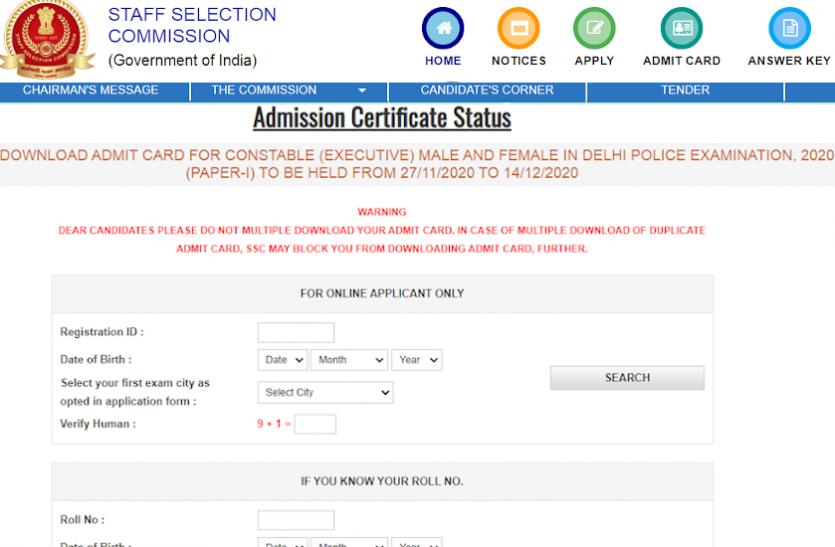 SSC Delhi Police Constable Admit Card 2020 जारी, दिल्ली पुलिस परीक्षा के एडमिट कार्ड यहां से करें डाउनलोड