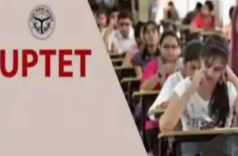 Good News: TET-2020 परीक्षा को लेकर योगी सरकार ने लिया बड़ा फैसला