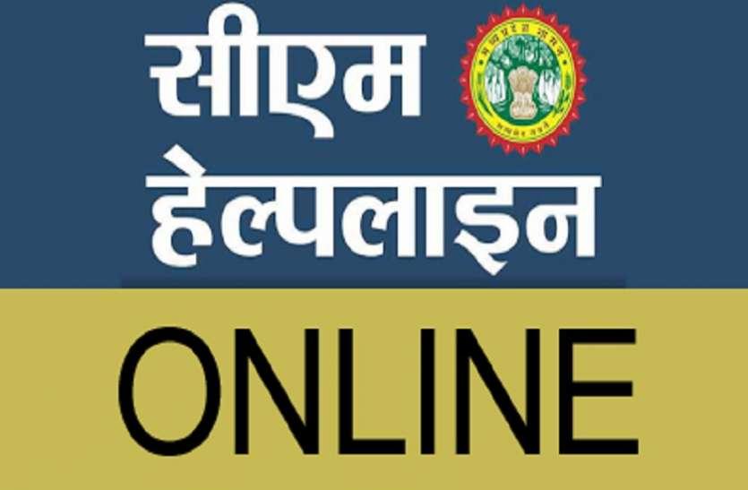 CM Helpline में दर्ज शिकायतें दर्ज कराने पर भी नहीं मिल रहा न्याय