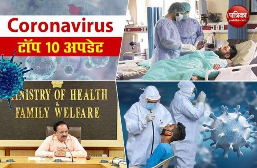 भारत में Coronavirus के ताजा आंकड़े, सामने आईं 10 महत्वपूर्ण बातें
