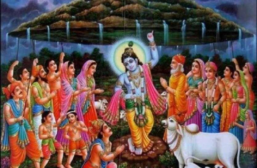 धार्मिक ही नहीं पर्यावरण संरक्षण से भी जुड़ा है गोवर्धन पूजा का महत्व