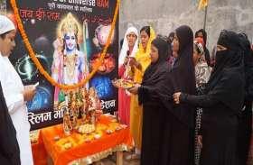 मुस्लिम महिलाओं ने मनाई दिवाली, भगवान राम की आरती कर दिया एकता का संदेश