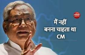 Bihar: सरकार बनाने का दावा पेश करने के बाद बोले नीतीश- नहीं बनना चाहता था CM
