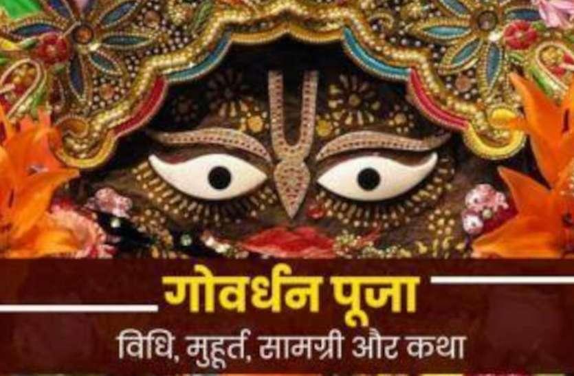 Goverdhan Puja 2020: जानें गोवर्धन पूजा का शुभ मुहूर्त, व्रत कथा और महत्व