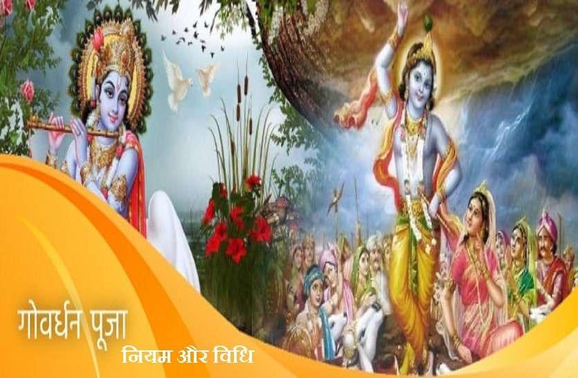 Govardhan Puja 2020: आज गोवर्धन पूजा पर होती है श्रीकृष्ण की आराधना, जानें शुभ मुहूर्त और पूजा की विधि