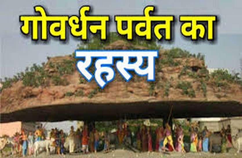 https://www.patrika.com/dharma-karma/some-special-things-related-to-mount-govardhan-6193631/