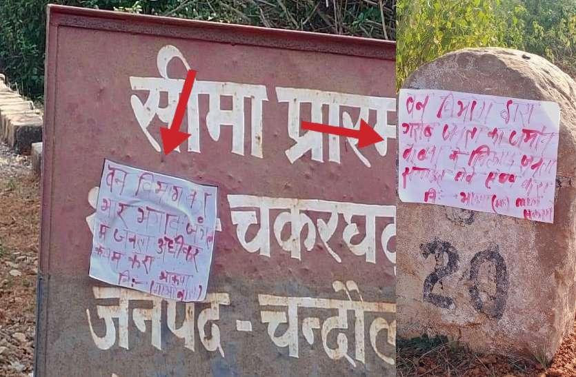 लाल सलाम के पोस्टर से नौगढ़ में दहशत, 2004 के नक्सली हमले में शहीद हुए थे 16 पुलिस वाले