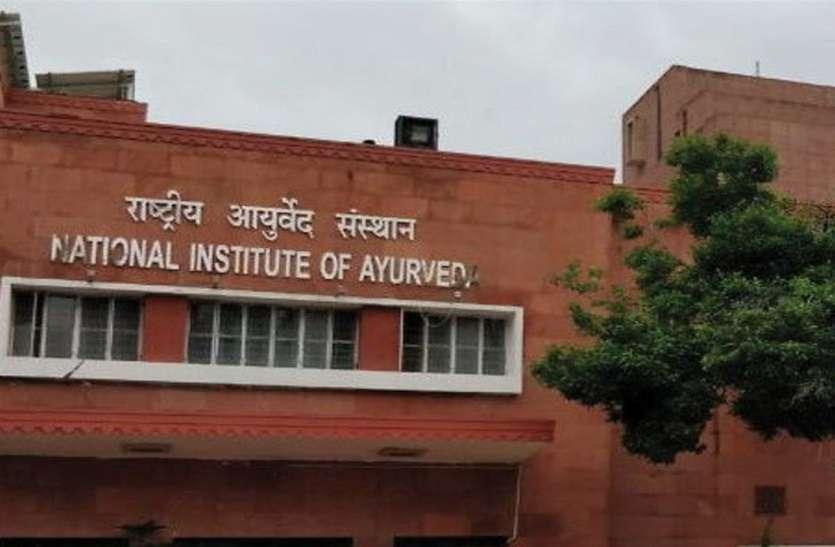 'डीम्ड टू बी' यूनिवर्सिटी में ayurveda पर होंगे नए शोध