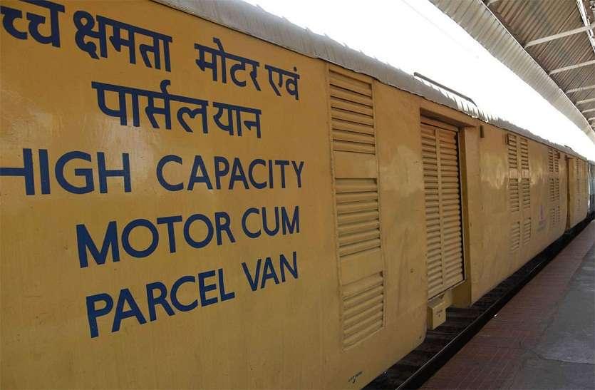 पार्सल ट्रेनों-मालगाडिय़ों में अटका माल, कारोबार पर फिर संकट