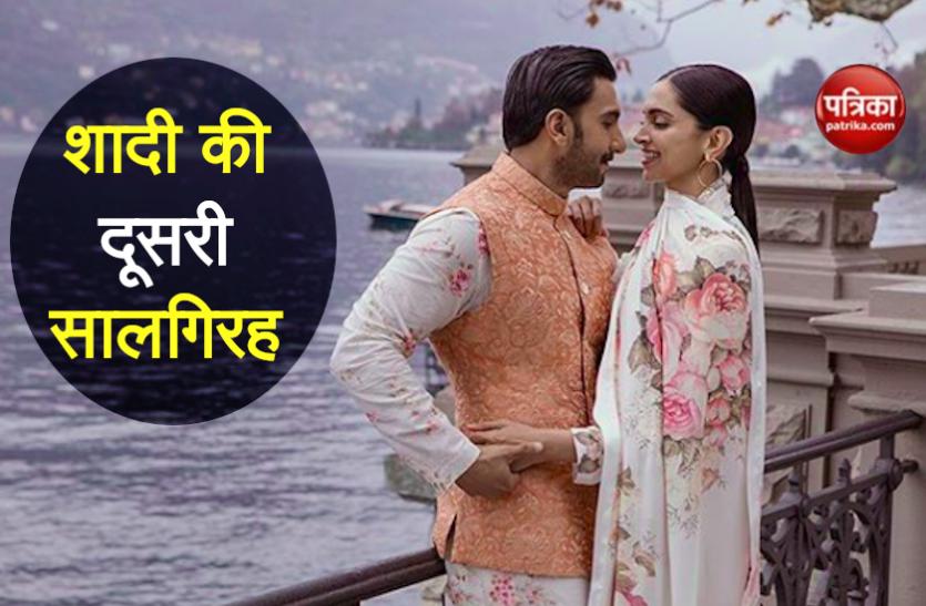 दीपिका और रणवीर सिंह की शादी की दूसरी सालगिरह पर दोनों ने मजेदार ढंग से दी बधाई