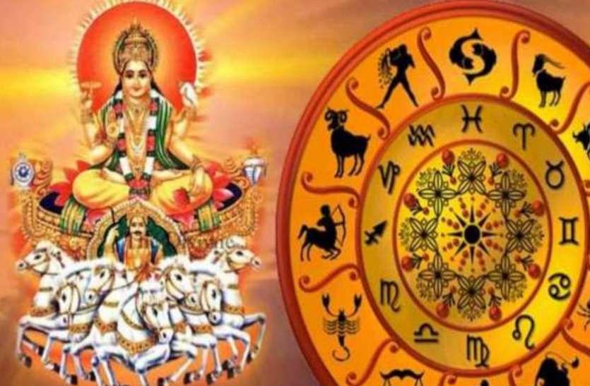Aaj Ka Rashifal मेष—वृषभ को धनलाभ, सिंह—मीन वालों को मिलेगा पारिवारिक सुख, जानें आपके लिए क्या सौगात लाए सूर्यदेव