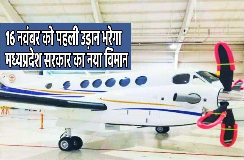 16 नवंबर को पहली उड़ान भरेगा सरकार का नया विमान एयरकिंग बी-250, परिवार के साथ तिरुपति जाएंगे सीएम शिवराज