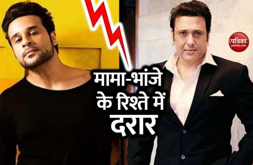 मामा भांजे के रिश्ते में दरार, गोविंदा के कारण कृष्णा ने 'द कपिल शर्मा शो' में परफॉर्म करने से किया इंकार