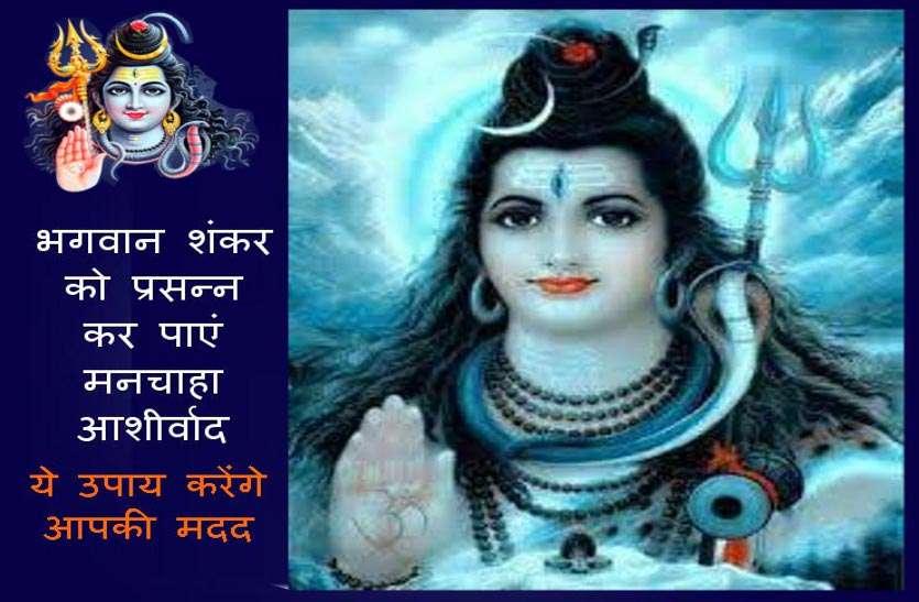 भगवान शिव को प्रसन्न करने के सबसे सरल व आसान उपाय