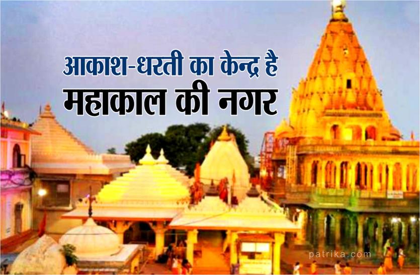 https://www.patrika.com/pilgrimage-trips/mystery-of-lord-shiva-city-ujjain-in-madhya-pradesh-6505100/