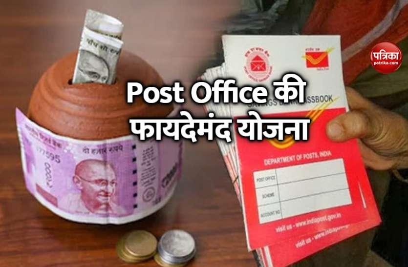 Post Office की इस स्कीम से पैसा होगा दोगुना, महज 1000 रुपए से खुलवा सकते हैं खाता