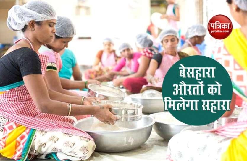 Swadhar Greh Scheme: बेसहारा महिलाओं को रोजगार समेत रहने के लिए मिलेगी छत, जानें कैसे लें लाभ