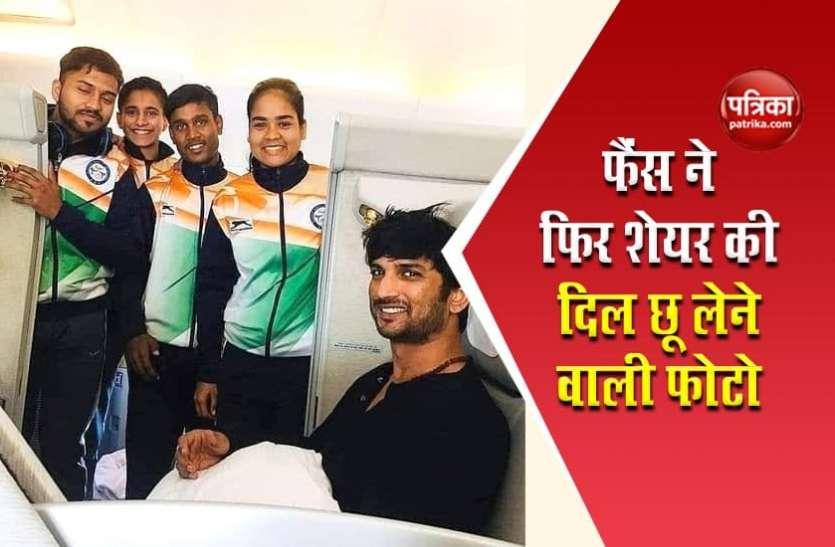 खिलाड़ियों के साथ जब फ्लाइट में Sushant Singh Rajput ने खिंचवाई थी तस्वीर, फोटो हुई वायरल