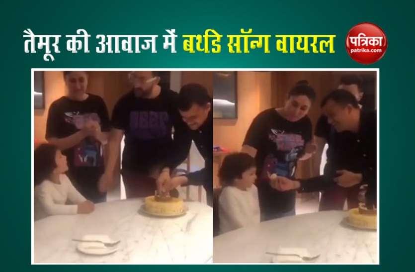 Taimur Ali Khan ने तेज आवाज में गाया हैप्पी बर्थडे सॉन्ग, पापा सैफ के एक इशारे पर धीमे कर लिए अपने शब्द.. देखिए वीडियो