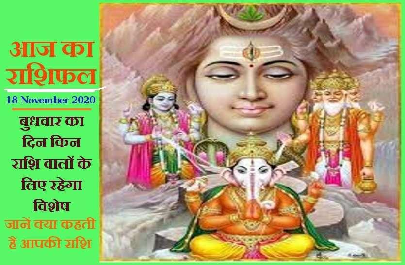 Horoscope Today 18 november 2020 : श्री गणेश जी के दिन बुधवार को 5 राशिवालों की बदलेगी किस्मत, 12 राशियों का ऐसा रहेगा हाल