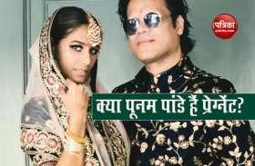 शादी के दो महीने बाद Poonam Pandey हुई प्रेग्नेंट? दिया ये जवाब