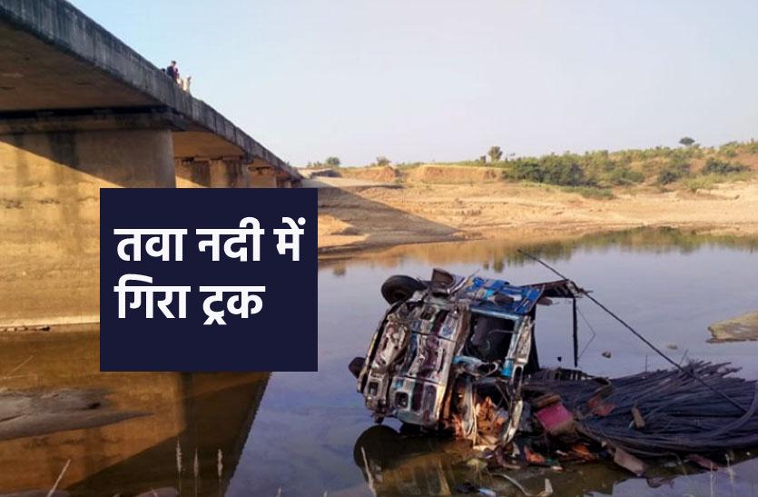सरिए से भरा ट्रक तवा नदी में गिरा, 6 मजदूरों की मौत की खबर